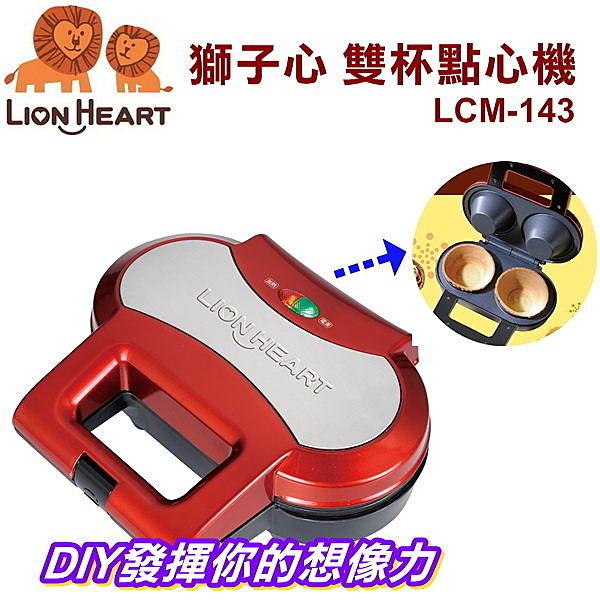 LION HEART獅子心雙杯點心機/沙拉杯/餅乾杯/鬆餅 LCM-143