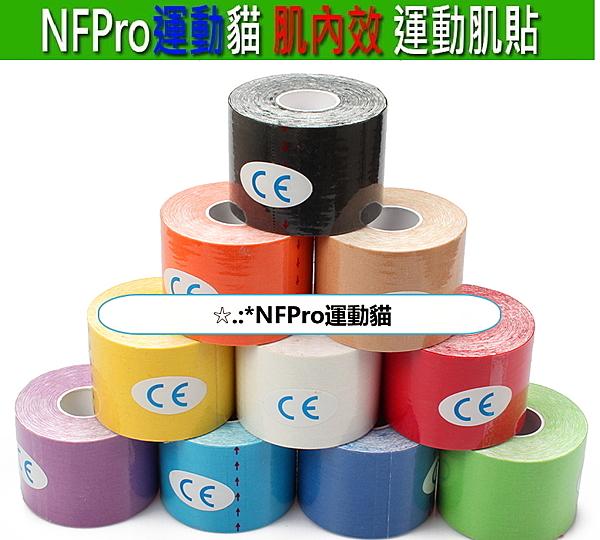 $79 NFPro 運動貓 彈力運動貼布 運動肌貼 肌貼 肌肉貼 運動膠帶 運動防護 彩色貼布 肌內效貼