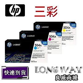 ~送滿額好禮送~ HP CE251A + CE252A + CE253A 原廠碳粉匣組(三彩) ( Color LaserJet CM3530/CP3525/CP3525n/CP3525dn)