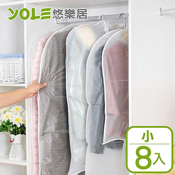 【YOLE悠樂居】透明衣物收納防塵套-小(8入)#1325121-3  防塵 防水氣 防灰塵 透明好辨識 衣物收納