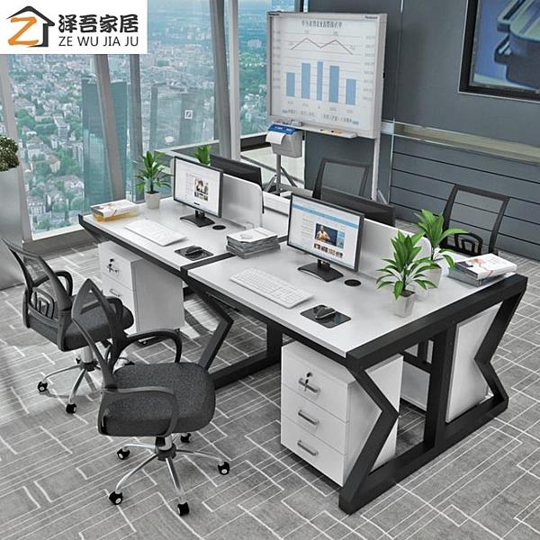 簡約辦公桌職員電腦桌椅組合屏風隔斷卡座2/4/6辦工作位辦公家具 MKS 卡洛琳
