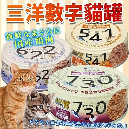 【??培菓寵物48H出貨??】日本三洋》數字貓罐幼貓/高齡貓貓罐頭-70~80g