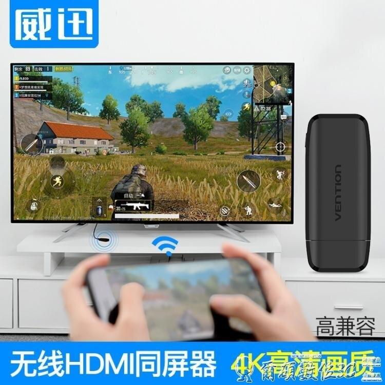 同屏器 威迅無線hdmi同屏器高清投屏安卓蘋果airplay手機視頻傳輸車載同頻器線