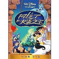 【迪士尼動畫】阿拉丁和大盜之王 DVD