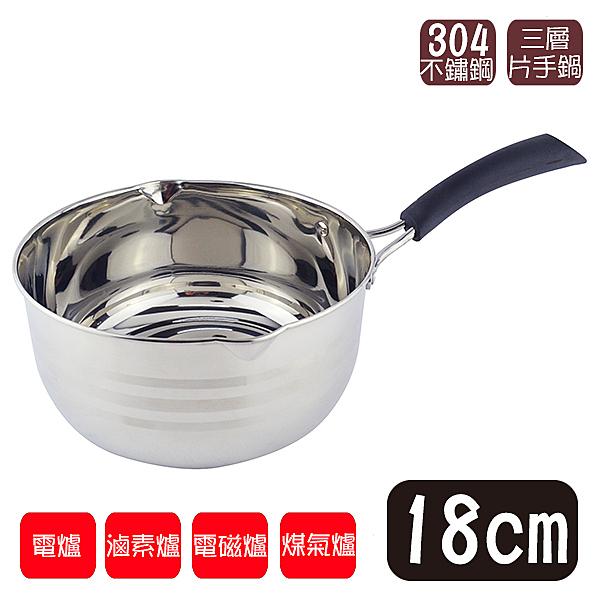 A-OK三層片手鍋(無蓋) 18cm