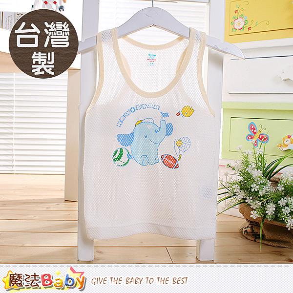 兒童背心(2件一組) 台灣製兒童清涼洞洞背心內衣 魔法Baby