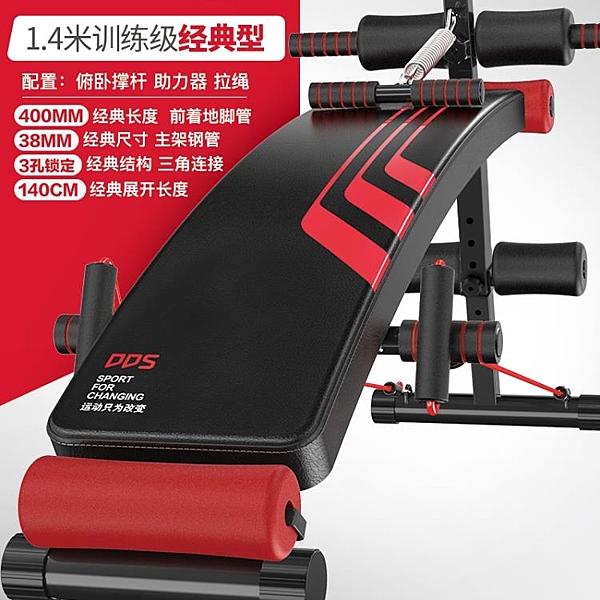 仰臥板仰臥起坐健身器材家用多功能收腹器仰臥起坐板腹肌板WY【快速出貨】