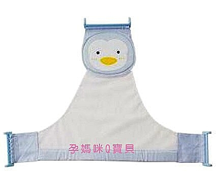 藍色企鵝可調式安全沐浴網~嬰兒浴盆專用沐浴網~新生兒必備P17101