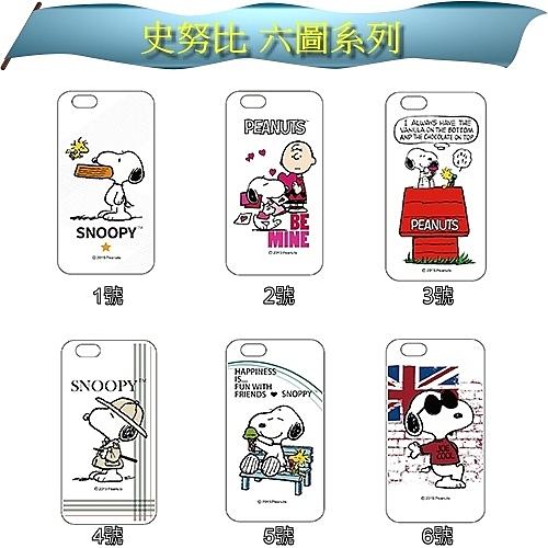 【史努比】Samsung Galaxy A5 (2015) 六圖系列 彩繪透明保護軟套