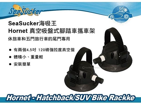 ∥MyRack∥ SeaSucker海吸王 Hornet 真空吸盤式腳踏車攜車架  休旅車和五門旅行車的尾門專用