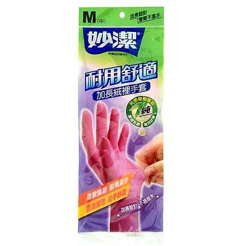 妙潔 耐用舒適 加長絨裡手套 M(中)【康鄰超市】