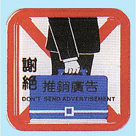 新潮指示標語系列  FS-600貼牌-謝絕推銷廣告FS-608 / 個