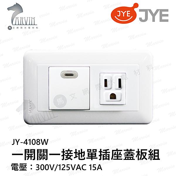 中一 熊貓系列 螢光開關 JY-4108W 110/220全電壓 一開關一接地單插座蓋板組
