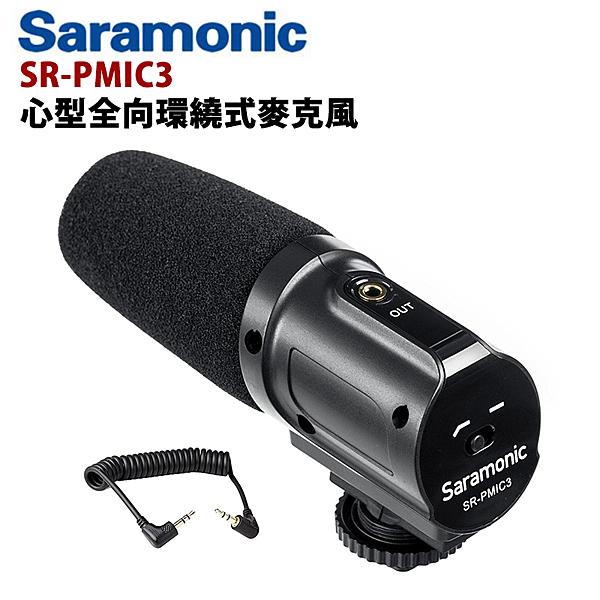 黑熊館 Saramonic 楓笛 SR-PMIC3 心型全向環繞式麥克風 錄影用麥克風 現場採訪 廣播收音 攝影錄音
