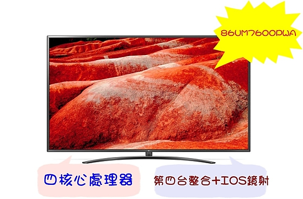 [東洋數位家電] LG UHD 4K物聯網電視 86UM7600PWA
