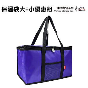 車的背包  防潑水亮彩保溫袋大+小優惠組-紫色