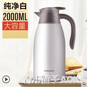 富光不銹鋼保溫壺大容量便攜保溫水壺家用大號保溫瓶熱水瓶開水瓶 ATF青木鋪子