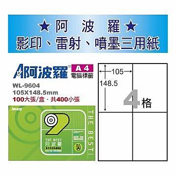 華麗牌 阿波羅WL-9604彩色 影印用自黏標籤紙 (100張/盒)
