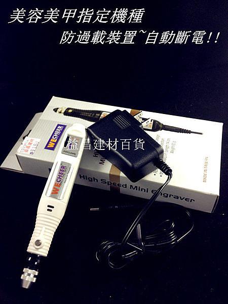 【台北益昌】 台灣製 WE-242 小型迷你打磨電動雕刻筆型手鑽 刻磨機 磨指甲機 美甲機 精磨 拋光
