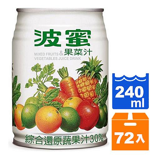 波蜜 果菜汁飲料(鐵罐) 240ml (24入)x3箱【康鄰超市】