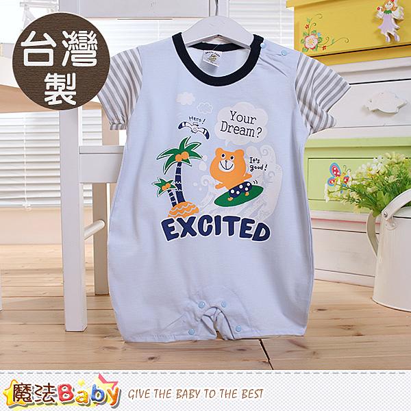 包屁衣 台灣製寶寶短袖連身衣 魔法Baby