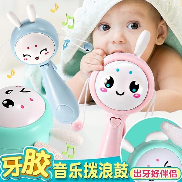 撥浪鼓嬰兒玩具搖鈴0-3-6-12個月可啃咬帶音樂女寶寶1歲益智男孩