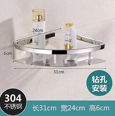 洗澡間淋浴房不銹鋼浴室衛浴挂件三角置物架衛生間雙層壁掛免打孔