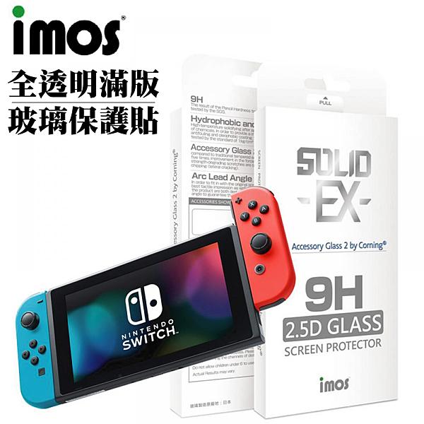 【愛瘋潮】iMOS 任天堂 Nintendo Switch 2.5D 全透明滿版 玻璃螢幕 保護貼 9H