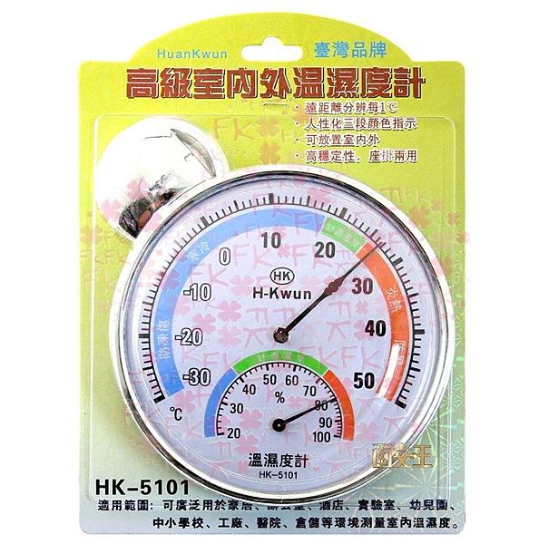 【尋寶趣】免裝電池  溼度計 節能提醒 可掛室外/三段顏色指示 爬蟲飼主必備 HK-5101