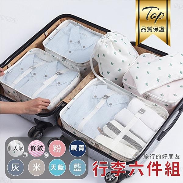 旅行收納袋行李箱整理袋收納包旅行六件套-粉/藏青/天藍/藍/灰/米/白/粉條【AAA5786】預購