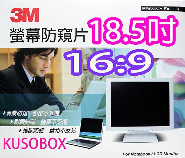 ★附迷你固定貼片★ 3M 18.5吋LCD16:9保護防窺片 型號:PF18.5W《 230.9mm x 410.3mm 防窺片 保護片 》