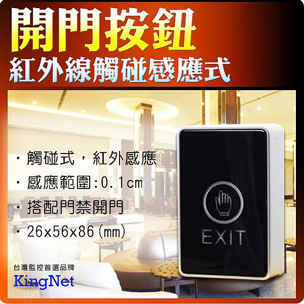 監視器 開關按鈕 明裝開關 觸碰感應式 門禁按鈕 監控 保全 2色LED燈 觸碰開門 台灣安防