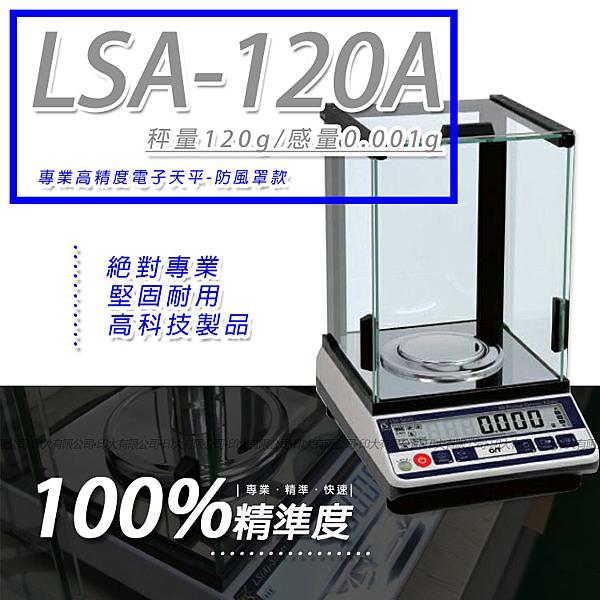天平 LSA-120A多功能精密型電子天秤【120g x 0.001g】