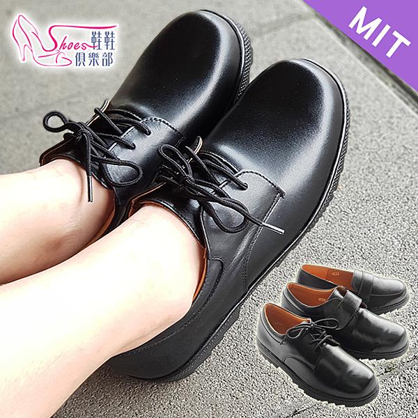 皮鞋.台灣製MIT.鞋帶真皮學生皮鞋.黑色【鞋鞋俱樂部】【261-105】