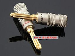 新竹【超人3C】SNAKE 鍍金香蕉插頭 音響用 香蕉插頭 免焊接 喇叭 接頭0010184@2N7