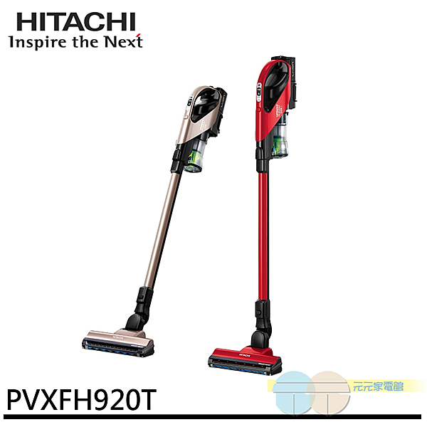 HITACHI 日立 直立/手持兩用式 無線充電吸塵器 PVXFH920T