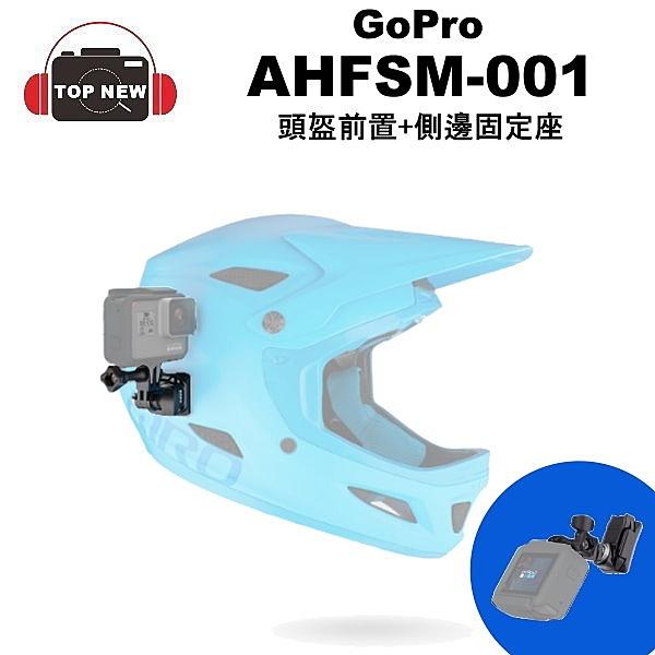 GoPro AHFSM-001(83) 頭盔前置+側邊固定座 【台南-上新】 頭盔前置固定座 側邊固定座 原廠配件 公司貨