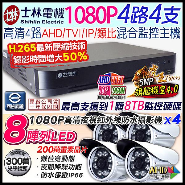 監視器 4路監控套餐 H.265 士林電機 5MP 4路主機DVR +4支1080P 槍型攝影機 AHD/TVI/類比/IPC 台灣安防