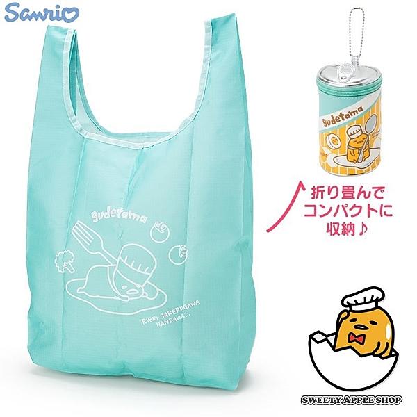 日本限定 蛋黃哥 叢林版 罐頭造型 隨身摺疊 購物袋