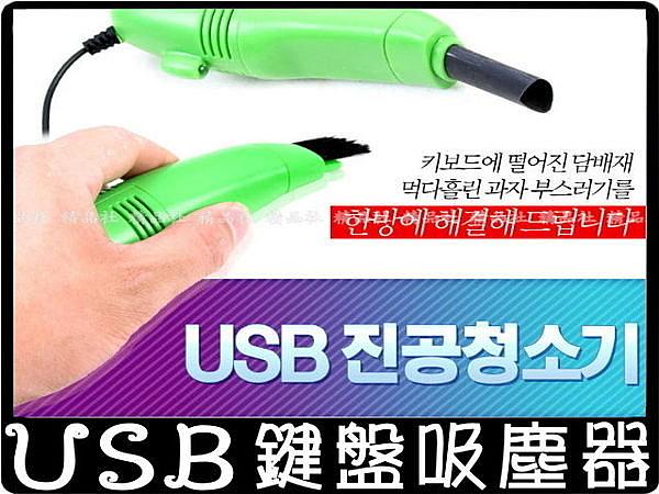 【USB吸塵器】迷你電腦鍵盤2段式POWER UP吸塵器(附LED燈及2種吸頭)