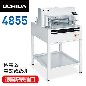 德國原裝進口 UCHIDA 內田 4855 微電腦 電動裁紙機 / 台