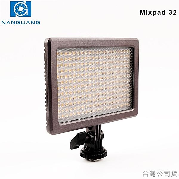EGE 一番購】南冠|南光【Mixpad 32】柔光硬光兩用LED攝錄影補光燈 可調色溫【公司貨】