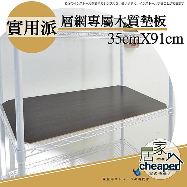 【居家cheaper】層架專用木質墊板35X91CM-1入/鞋架/行李箱架/衛生紙架/層架鐵架/鞋櫃/衣架
