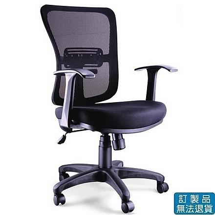 厚PU成型泡棉  網布 LV-B02 辦公椅 /張