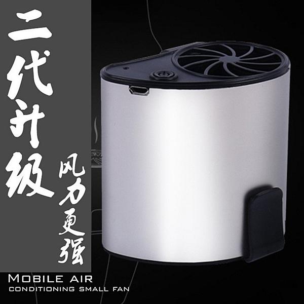 【SG305】usb空調小風扇 F100移動空調涼膚機USB腰間風扇降溫便攜式掛腰風扇迷你風扇
