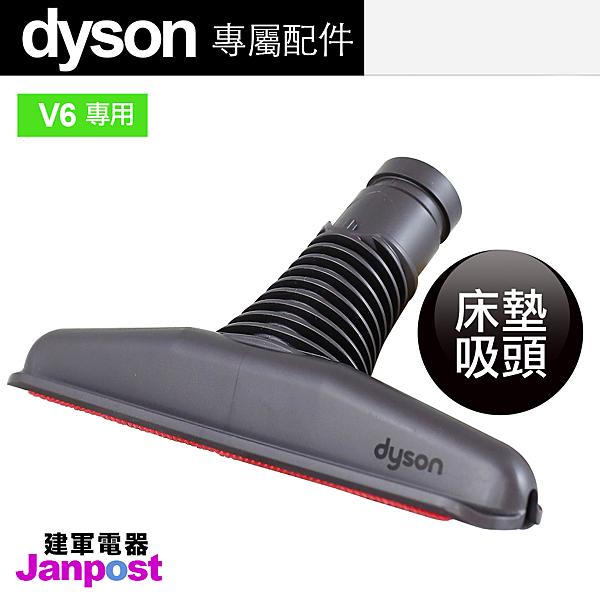 Dyson 戴森 V6 DC74 DC62 床墊吸頭 /全新原廠/建軍電器