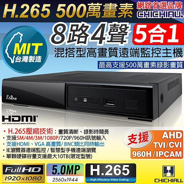 【CHICHIAU】H.265 5MP 8路4聲 1080P五合一混搭型數位遠端網路監控錄影主機