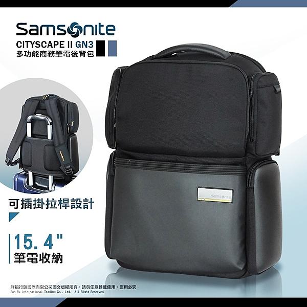 新秀麗 超值特賣69折 Samsonite 雙肩包 後背包 CITYSCAPE II 筆電包 輕量 GN3*001