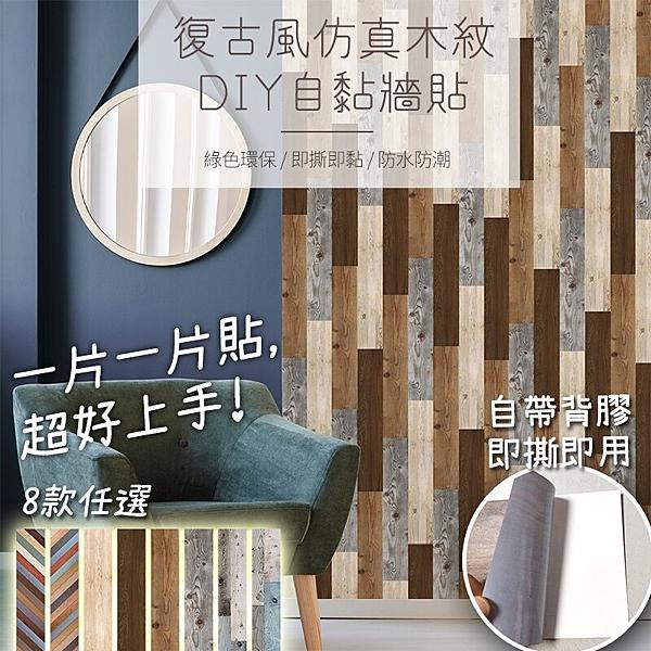 壁貼/牆貼/復古風仿真木紋DIY自黏牆貼/1組4片【半島良品】