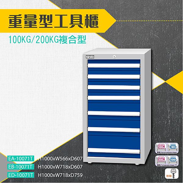 天鋼-EB-10071T《重量型工具櫃》100KG/200KG複軌型 收納櫃 櫃子 工具收納 五金收納櫃 置物櫃